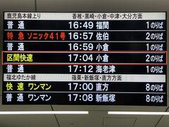 16:53 博多到着 ハヤカケ~ン  「区間快速 17:04 小倉 2のりば」これに乗る。新幹線、特急はやめて経費節減。
