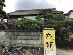 6月26日(土) 昼過ぎ~かねてより親族で会食を予定していた、古民家をリフォームした料亭「成鯛」を訪れました。