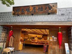 西之門さんでお買い物を終えて、お次はこの度の目的『八幡屋礒五郎』さんへ。 と、東京駅の臨時出張所なんかで買わないんだからねっ!!(;∀;)  アンテナショップやセレクトショップには無い商品がたくさんで面白かったー。定期的に来たい。
