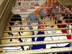 箱根湯本駅に到着。改札内の階段には、「シン・エヴァンゲリオン」のラッピングが施されていました。 オヤジには、チンプンカンプン(死語ですか 笑)