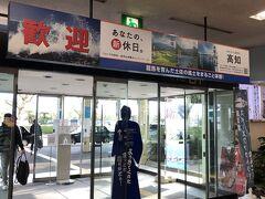 初めての高知空港! と言うか、高知県に足を踏み入れることすらこれが初めてです。 当初はここで宿泊しようと目論んだのですが、行程がうまく組み立てられず断念。