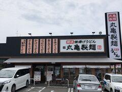 丸亀製麺です