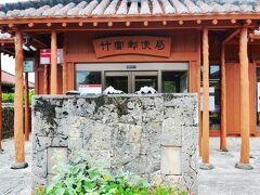 竹富郵便局  ここでハガキを買うと風景印を押してくれるんだとか?17時までに来れば良かったかなぁ?