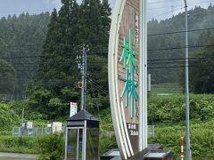富山入り。雨です。もう近いからいいか。