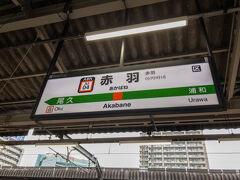2021.7.14 (水)  おはようございます。今日は赤羽駅からスタート。