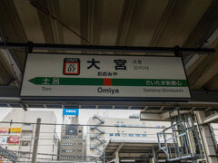 20分くらいで大宮駅に到着。  今回は何も遅延がなくよかったよかった...