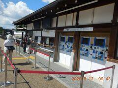 本日最初は二条城へ。朝早めだったので第1駐車場に駐車できました。入城料一人1,030円。