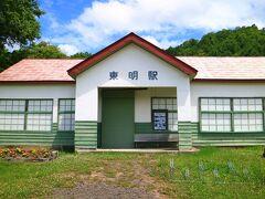 東明駅は、かつて北海道美唄市東明5条2丁目に存在した三菱鉱業美唄鉄道線(美唄鉄道)の駅 美唄鉄道の駅舎で残っているのは当駅のみ