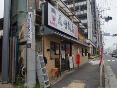 青物横丁の長崎飯店 味噌ちゃんぽんを食べました。ボリュームがすごかったけど、おいしかった。
