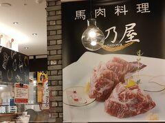 馬肉料理 菅乃屋 熊本駅店