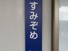 藤森神社を後にテクテク京阪線の墨染駅へ来ました。。。 三室戸駅へ向かいます!!