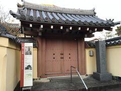 福智院(奈良県奈良市)