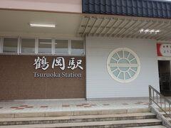 すっかり変わった鶴岡駅