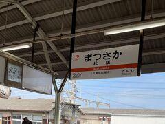 <松阪駅>12:48  津駅から、またJRになり次の松阪駅へ。  鳥羽の帰りに松阪駅で下車するつもり。 松阪牛♪松阪牛♪