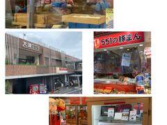 551蓬莱 大津SA(上り)店