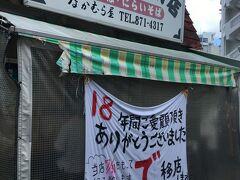 安里駅前の沖縄そばなかむら屋が移転するそうです。