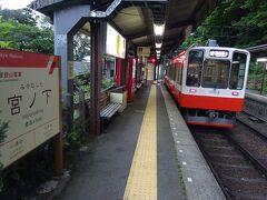 この駅で途中下車。