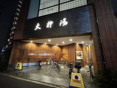 商店街を行った先にある銭湯、天神湯へ。 ここは黒湯(北海道などでモール泉と言われる、植物の堆積物由来の真っ黒なお湯)も楽しめます。