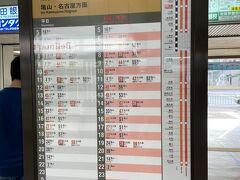<松阪駅>  16:40松阪駅到着。 普通運賃420円  一応、次の電車をチェック。 1時間に2本。 でも良く見たら快速は1本しかないわ!  次は17:21。 これだと松阪牛を食べる時間がない。 ここに来た意味がないから却下。  その次は18:17か。 松阪牛を食べるにはOKだけれど、 この後に行こうと思っていた岡崎の夜桜は時間的に大丈夫かしら?
