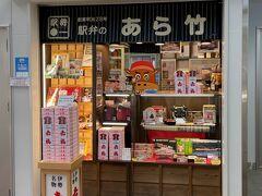 <あら竹>  食事をしなかったから、 かなり早く松阪駅に戻ってきました。  駅には「駅弁のあら竹」 駅弁大会人気NO.1の「モー太郎弁当」で有名なお店なのですね! 初めて知りました。  「モー太郎弁当」は日本初のメロディー駅弁。 黒毛和牛の顔をしたフタを開けると 童謡「ふるさと」が流れる♪って面白い! やってみたかったけれど、 今回はローストビーフ丼があるので止めました。