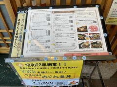 <かめや>  歩く途中で「かめや」というお店がありました。 ここも松阪牛と書いてあります。  昭和23年創業! 新規開拓の望みも捨てきれない! どうしよう。 でも迷っている時間はないので「まるよし」へ。