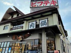 <松阪まるよし 鎌田本店>  17:10 早歩きのおかげで思ったより早く到着。 ここから駅へは約15分。 18:17発の電車に乗るには あと40分ほどしかないけれど食べられるかしら。