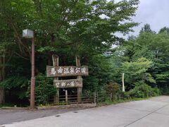 11:15 稲泉寺から山へ上ること15分、馬曲温泉に到着 https://maguse-onsen.com/