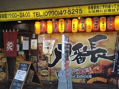 最後は敦賀駅の近くにあるもつ番長で夜ご飯にしました。営業時間は午後5時から10時です。お肉料理だけではなく韓国料理もあります。敦賀駅から近いので、お勧めのお店です。
