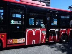 まぁーるバス、東回りコース(松陰先生)と西回りコース(晋作くん)がある。ほぼ30分に一本の頻度、松陰だけに先生をつけるのは慶應の福沢先生みたいで面白い。