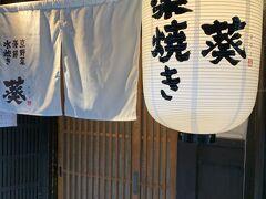 そして今日の夕食はこちら。。藁焼き葵さん♪  この藁焼きに惹かれました(^^♪
