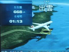 JAL285便 羽田空港発    40/   40