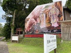 和気神社は  家内の鹿児島の実家に帰った時に寄って以来  6年ぶりかな ?  日本一の大絵馬  全く記憶にございません  もしかしてその時は無かった ? とか ?