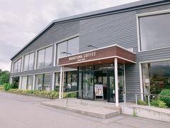 丸山珈琲 小諸店 軽井沢の本店が有名で人気の丸山珈琲 静かに3密を避けて過ごしたければ、車ですぐの小諸店がおすすめです