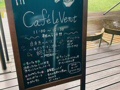 軽井沢ルヴァン美術館併設のカフェです 美術館の入場券なくても利用できるカフェです