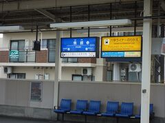 魚崎駅で乗り換えて梅田へ