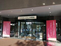 はなももの花が咲く国道256号線を走って、南木曽町の大江戸温泉物語ホテル木曽路へ。  このホテル、大江戸温泉グループになる前に一度利用したことがあります。