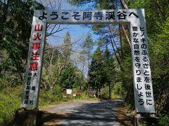 チェックアウト後、北へ20分の大桑村へ。 「ようこそ阿寺渓谷へ」のゲートをくぐると、車ですれ違うのが難しいような細い道が続きます。