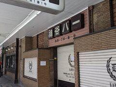 電気ブラン発祥の店