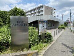 次に来たのは「東村山 ふるさと歴史館」です。