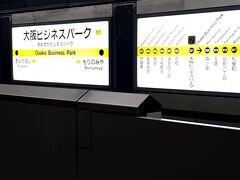 AM8時55分。 目的の大阪メトロ 長堀鶴見緑地線「大阪ビジネスパーク駅」に到着。