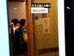 4Fの店の入口。  入口の扉には、「有名芸能人お断り」「港区女子お断り」、、、だって。