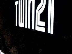 ホテルまでの帰り道に「TWIN21」へ。