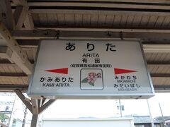 これで松浦鉄道全線乗車完了! この時間帯は通学客で結構混んでいました。