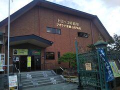 そこから徒歩で約10分 トロッコ嵯峨駅へ向かいます。