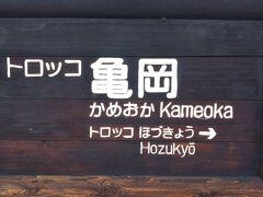 亀岡駅に到着です。 そしてそのまま5分後に折り返します(笑)