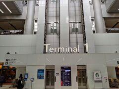 羽田空港第1ターミナルに到着。