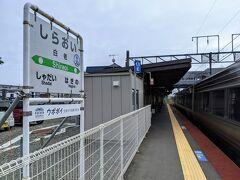 白老駅に到着。