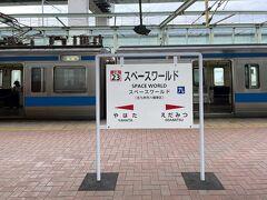 暑いので黒崎から電車で小倉側へ2駅移動。この駅名、いつまで使うのか。