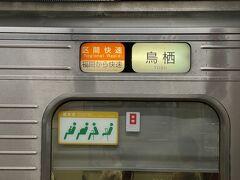 小倉駅から電車で八幡駅の一つ向こうの黒崎へ移動。