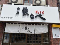 やって来た処が「本店 鉄なべ」。創業昭和33年。 鉄なべぎょうざ発祥の店だ。元は八幡駅の近くにあったらしい。 昨日食べた鉄なべぎょうざは「小倉鉄なべ」と言う別の店の物になる。